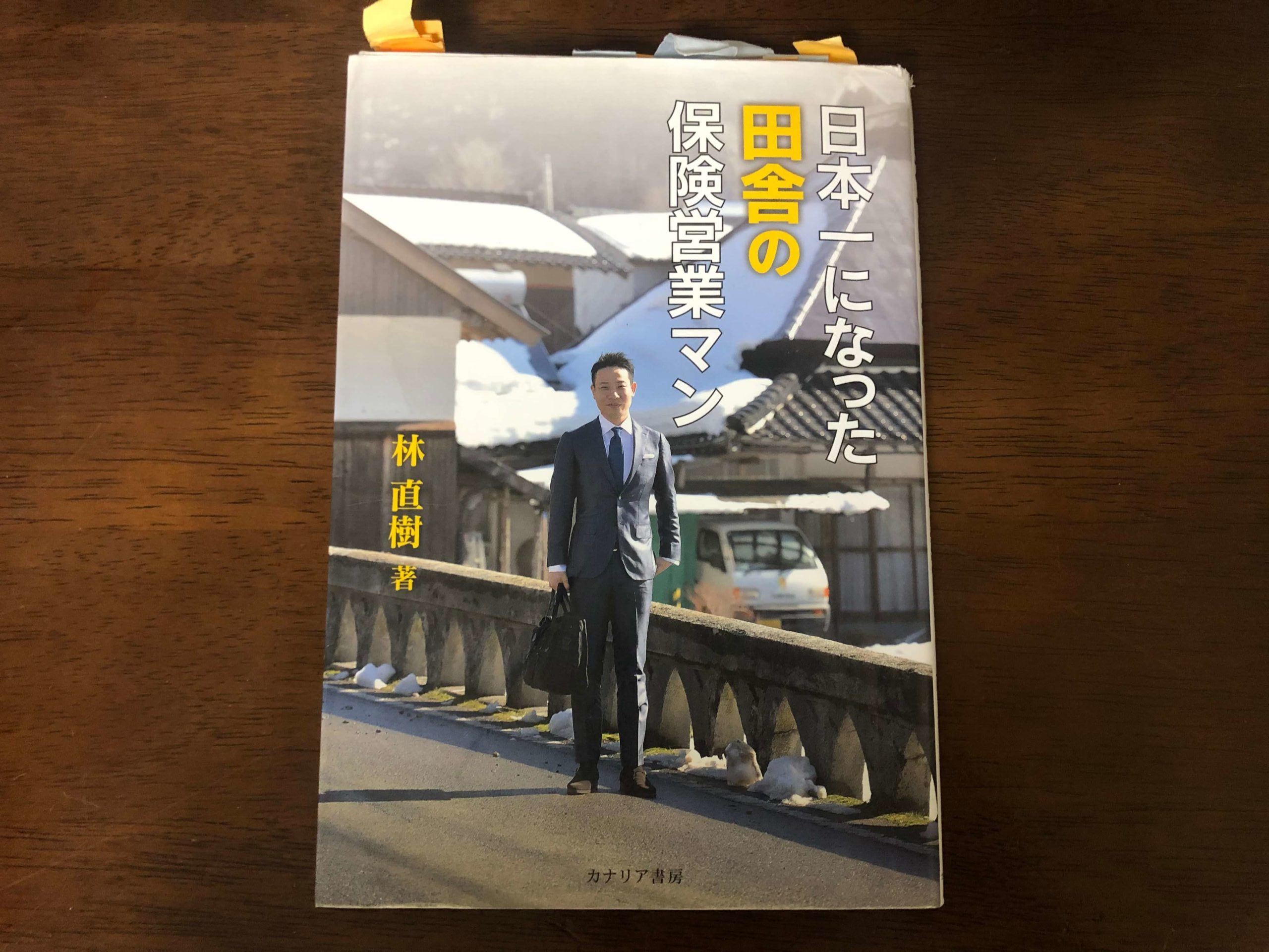 日本一になった田舎の保険営業マン