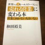 売れる営業に変わる本