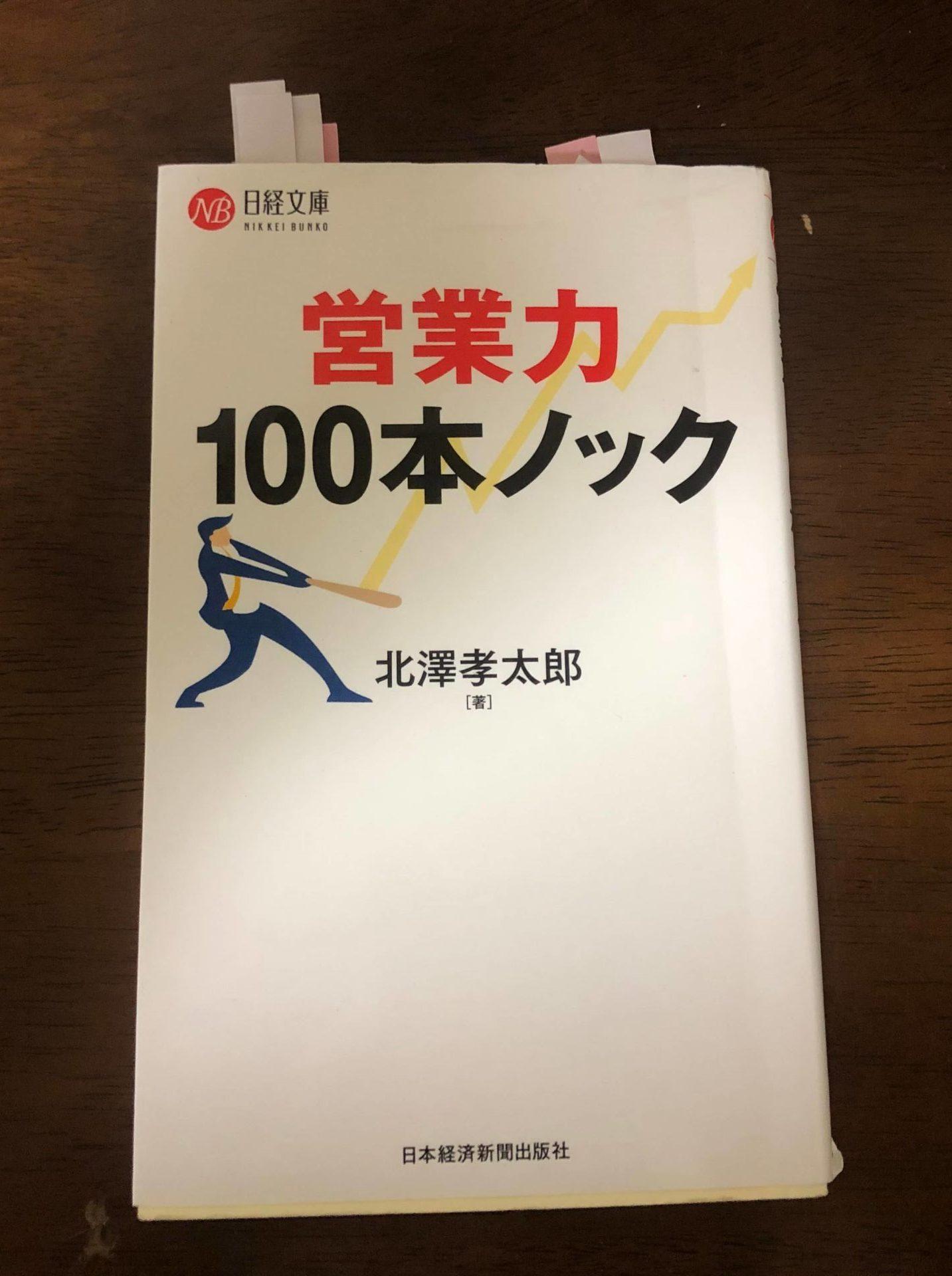 営業力100本ノック